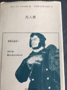 """Prezentacji """"Dziadów"""" na deskach pekińskiego teatru była okazją do przetłumaczenia całego tekstu dzieła na język mandaryński."""